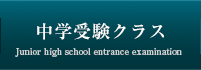 中学受験クラス/Junior high school entrance examination