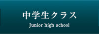 中学生クラス/Junior high school