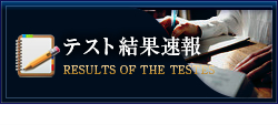 テスト結果速報:RESULTS OF THE TESTES