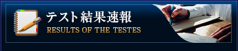 テスト結果速報/RESULTS OF THE TESTES
